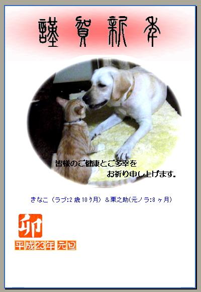 image_nengajou.jpg
